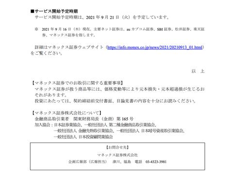 スクリーンショット 2021-09-16 9.30.29