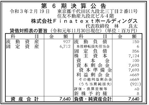 スクリーンショット 2021-02-19 8.34.26