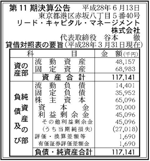 リード・キャピタル・マネージメント決算