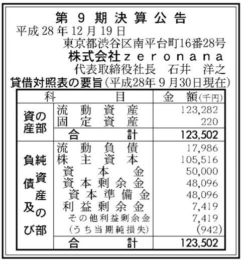 bandicam 2016-12-19 10-52-45-528
