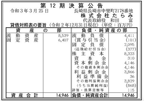 スクリーンショット 2021-04-20 8.44.47