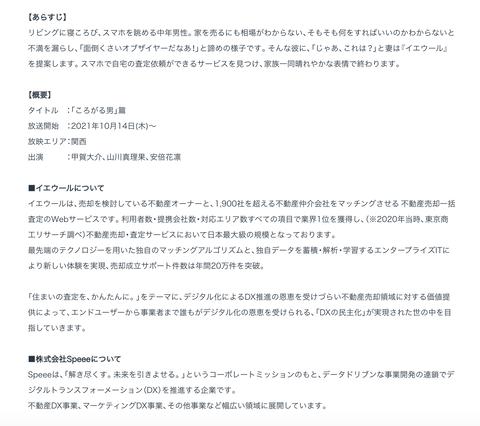 スクリーンショット 2021-10-14 11.50.46