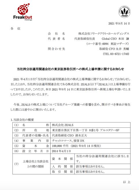 スクリーンショット 2021-09-14 18.05.39