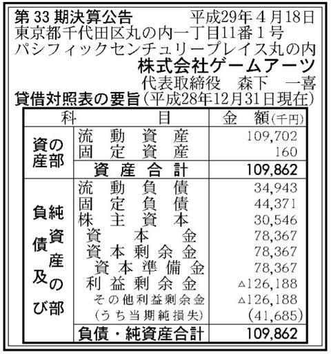 bandicam 2017-04-18 09-13-34-757