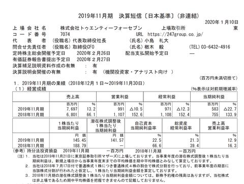 スクリーンショット 2020-01-16 17.34.26