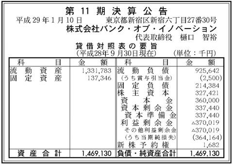 bandicam 2017-01-10 10-48-47-188