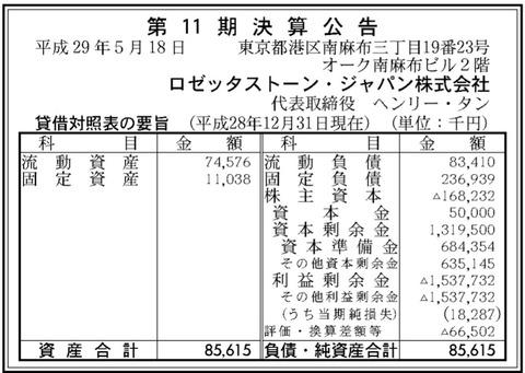 bandicam 2017-05-18 08-42-23-988