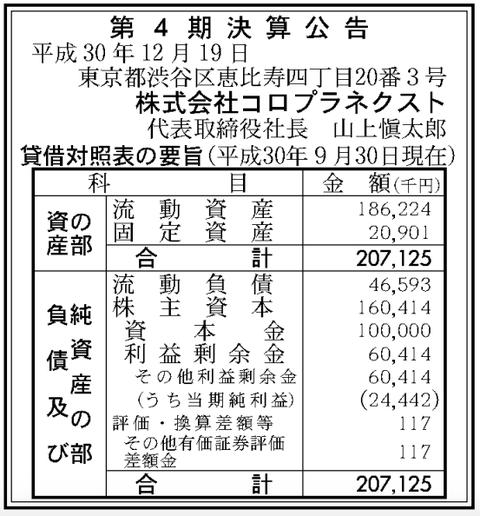 スクリーンショット 2019-02-08 10.52.24
