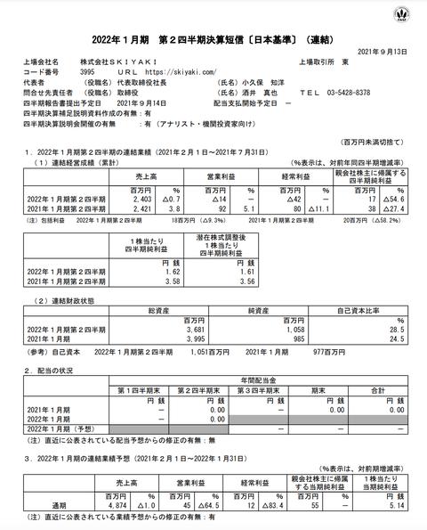 スクリーンショット 2021-09-13 16.57.41