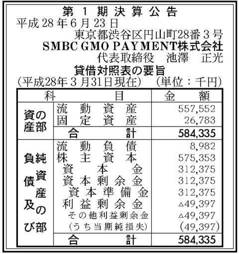 SMBC GMO PAYMENT株式会社