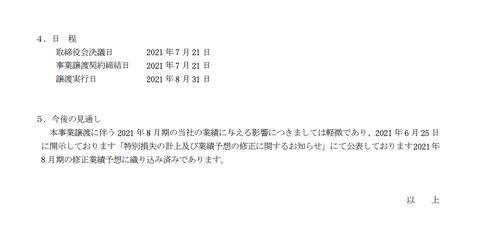 スクリーンショット 2021-07-21 16.54.40