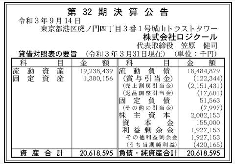 スクリーンショット 2021-09-14 8.33.04