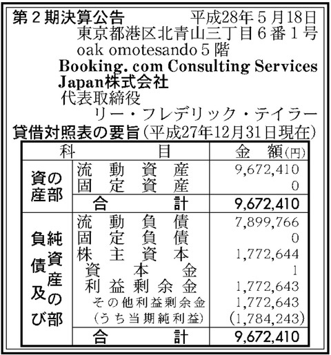 com Consulting Services Japan株式会社