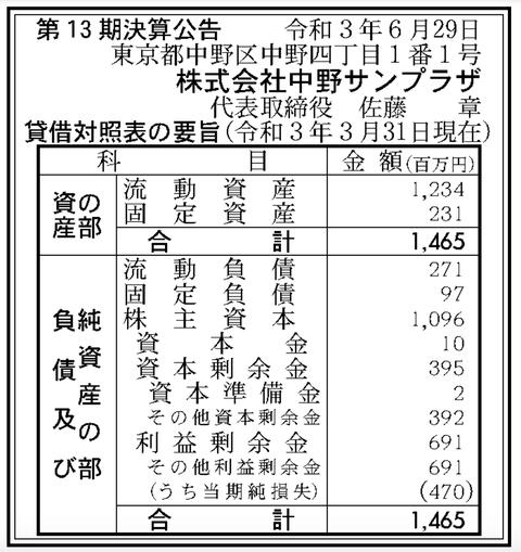 スクリーンショット 2021-08-03 9.13.23