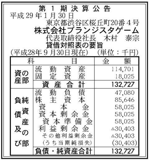 bandicam 2017-01-30 10-23-58-155
