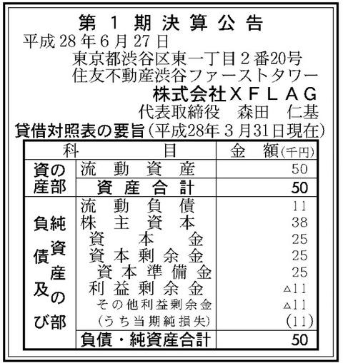株式会社XFLAG