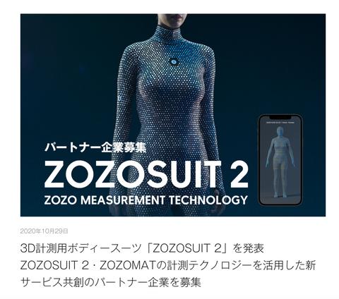 ZOZOが3D計測用ボディースーツ「ZOZOSUIT 2」を発表