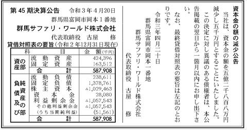 スクリーンショット 2021-04-20 8.51.58