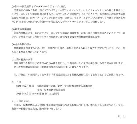 スクリーンショット 2021-05-13 14.11.13