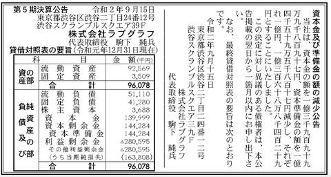 スクリーンショット 2020-09-15 8.42.17