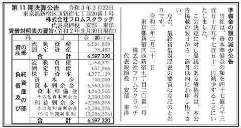 スクリーンショット 2021-02-22 8.46.48