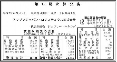 アマゾンジャパン・ロジティクス_決算
