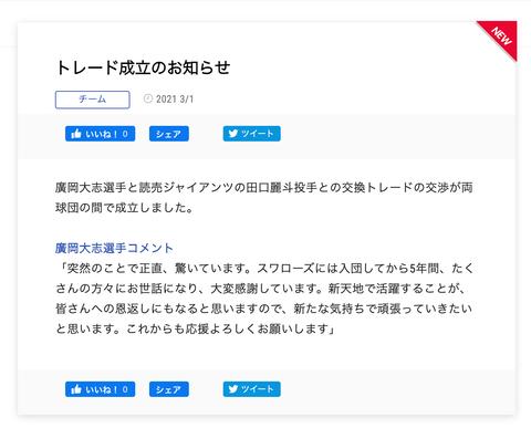 スクリーンショット 2021-03-01 14.05.34