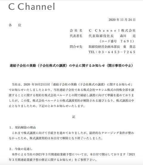 C Channelが「神戸レタス」運営の子会社マキシムのベルーナへの譲渡の中止を発表