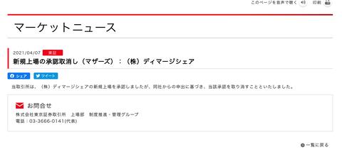 スクリーンショット 2021-04-07 17.19.28