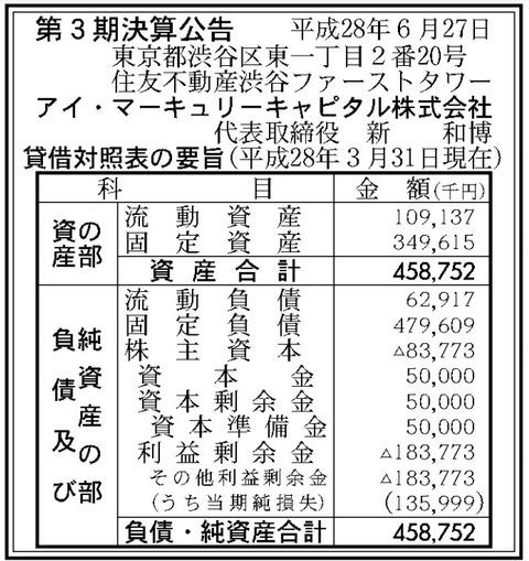 アイ・マーキュリーキャピタル株式会社