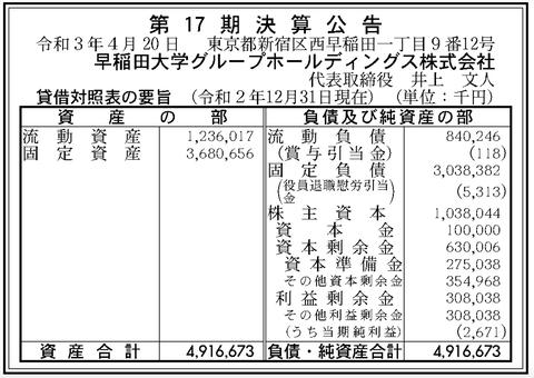 スクリーンショット 2021-04-20 8.41.26
