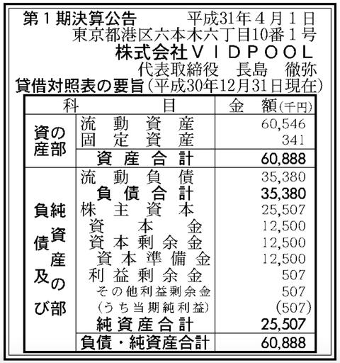 スクリーンショット 2019-04-01 10.25.55