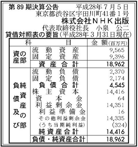 NHK出版