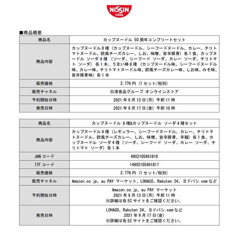 スクリーンショット 2021-09-16 15.34.12