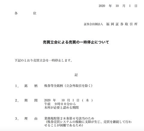 名古屋証券取引所、福岡証券取引所、札幌証券取引所も全銘柄の売買を停止