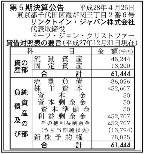 リンクトインジャパン決算