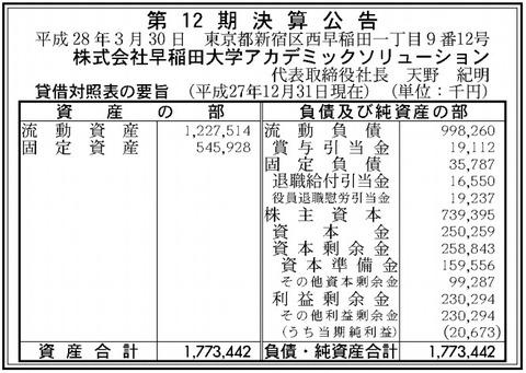 早稲田大学アカデミックソリューション決算