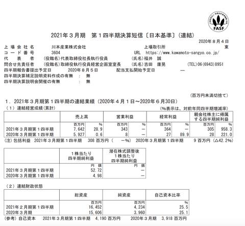 川本産業 2021年3月期第1四半期決算