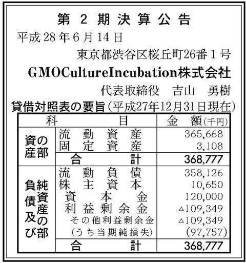 GMOカルチャー