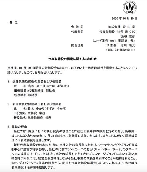 資生堂が代表取締役の異動を発表