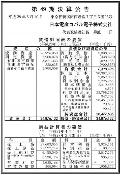 日本電産コパル電子決算