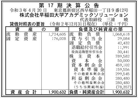 スクリーンショット 2021-04-20 8.42.48