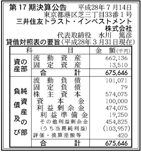 三井住友トラストインベストメント