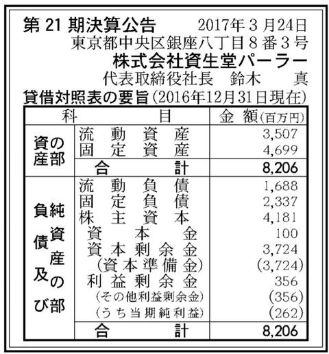 bandicam 2017-03-27 10-55-27-170