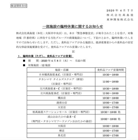 スクリーンショット 2020-04-07 19.05.50