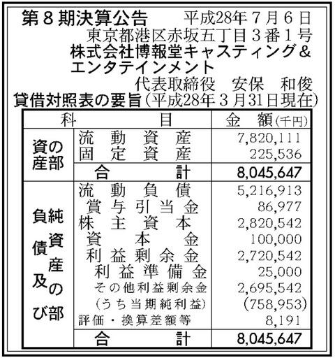 博報堂キャスティング&エンタテインメント