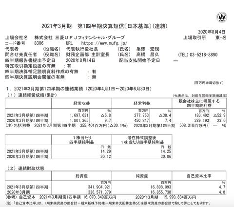 三菱UFJフィナンシャル・グループ 2021年3月期第1四半期決算