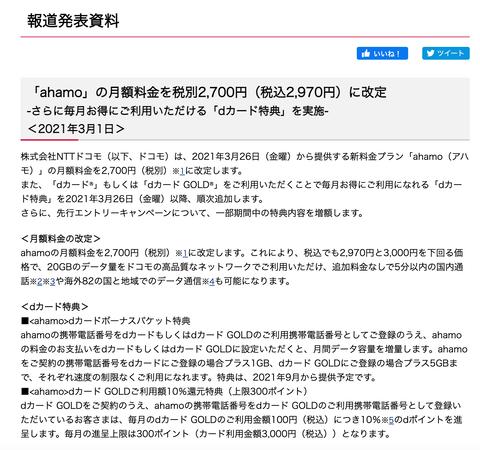 スクリーンショット 2021-03-01 10.47.40
