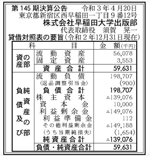 スクリーンショット 2021-04-20 8.54.58
