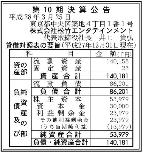 松竹エンタテインメント決算